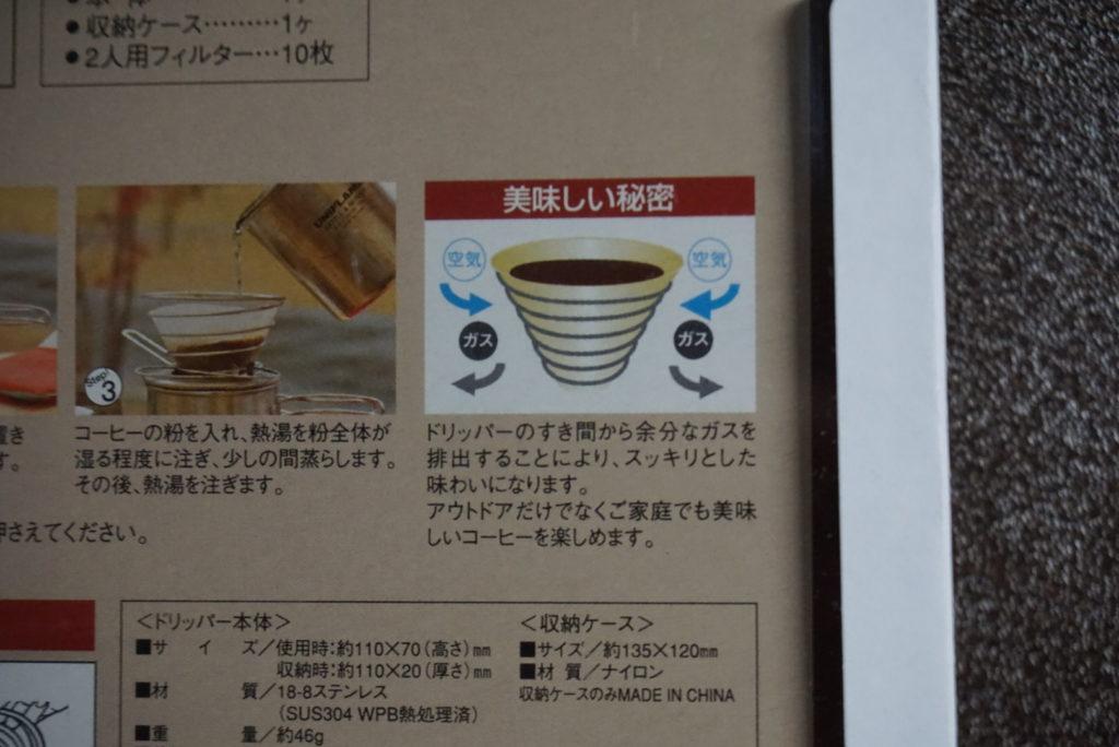 コーヒーバネット 美味しい秘密