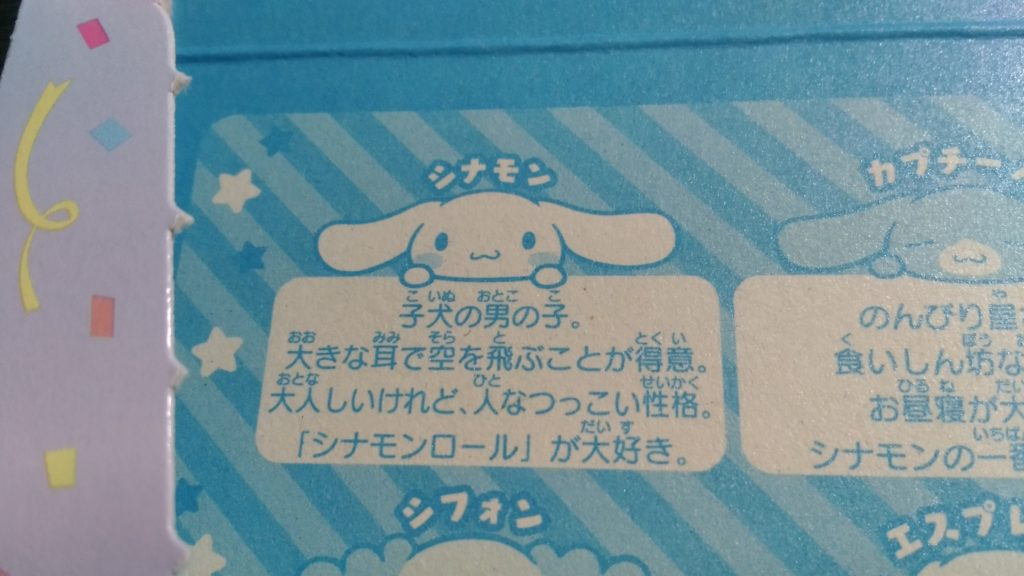 LOOK×シナモンロール